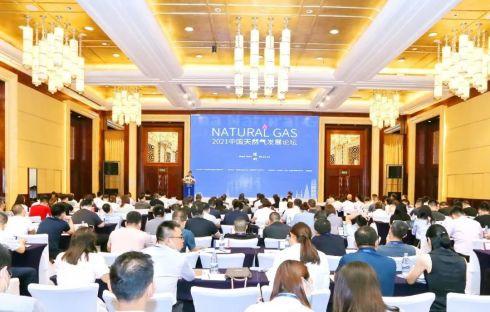 """前海联合交易中心参加""""2021中国天然气发展论坛"""""""