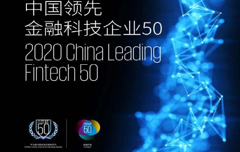 """前海联合交易中心入选2020毕马威中国领先金融科技""""双50""""企业"""