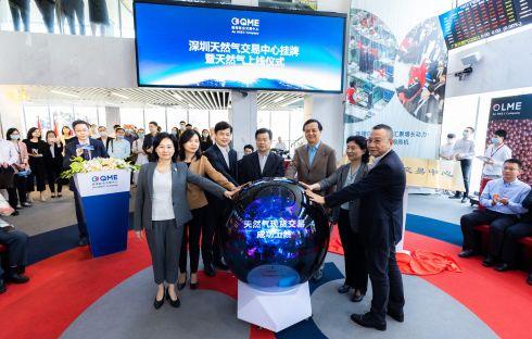 深圳天然气交易中心揭牌并正式运营